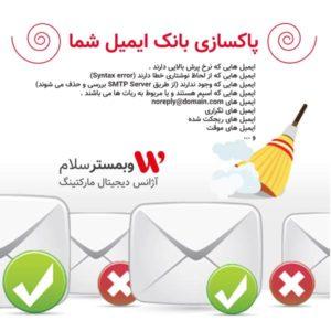 پاکسازی بانک ایمیل