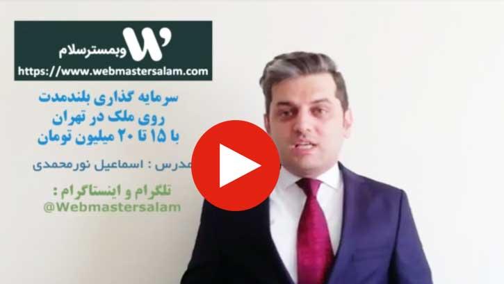 آموزش سرمایه گذاری در مسکن تهران تنها با 15 تا 20 میلیون تومان - تابستان 98