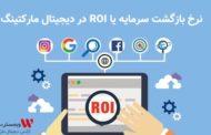 نرخ بازگشت سرمایه یا ROI در دیجیتال مارکتینگ ؛ 10 معیاری که باید بدانید