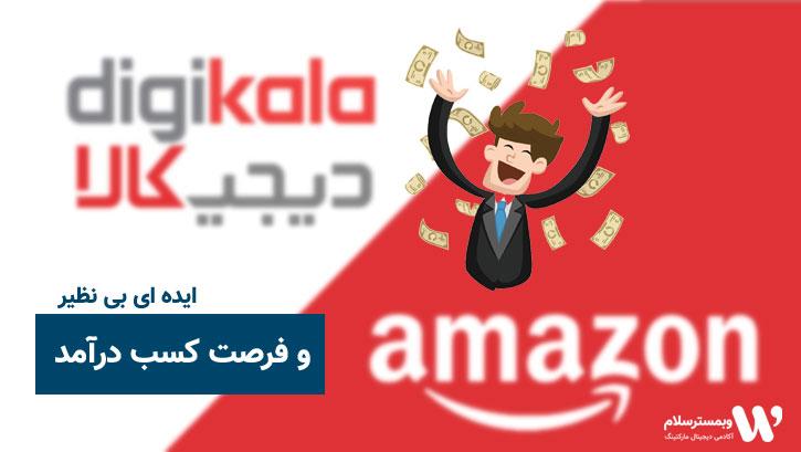 آموزش همکاری در فروش دیجیکالا: ایده هایی از آمازون و فروشگاههای اقماری وابسته آن