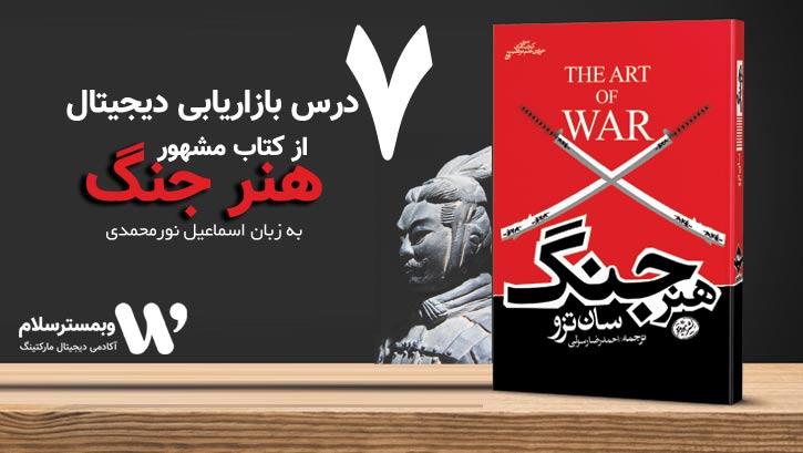 7 درس از کتاب هنر جنگ Sun Tzu's برای بازاریابی دیجیتال