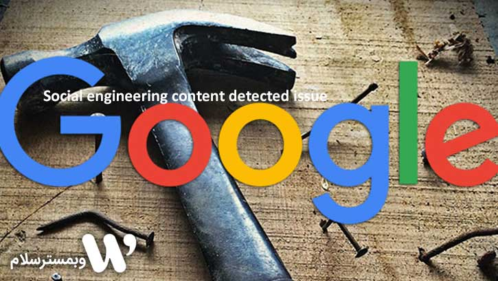 خطای گوگل سرچ کنسول social engineering content detected on http://example[.]com