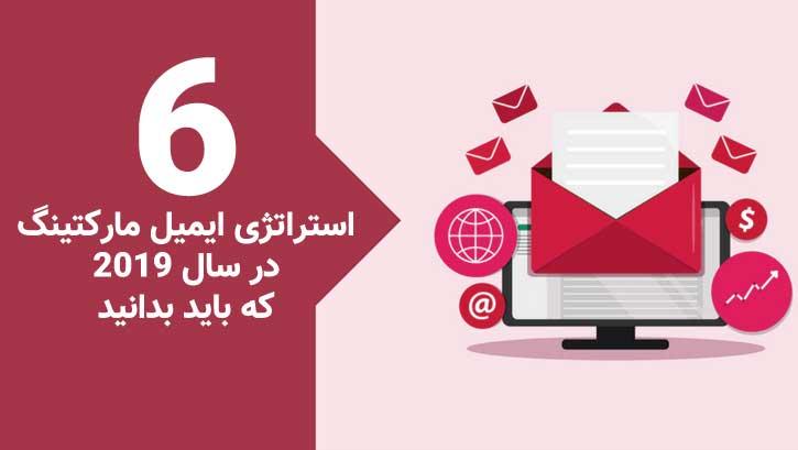 6 استراتژی ایمیل مارکتینگ در سال 2019 که باید بدانید