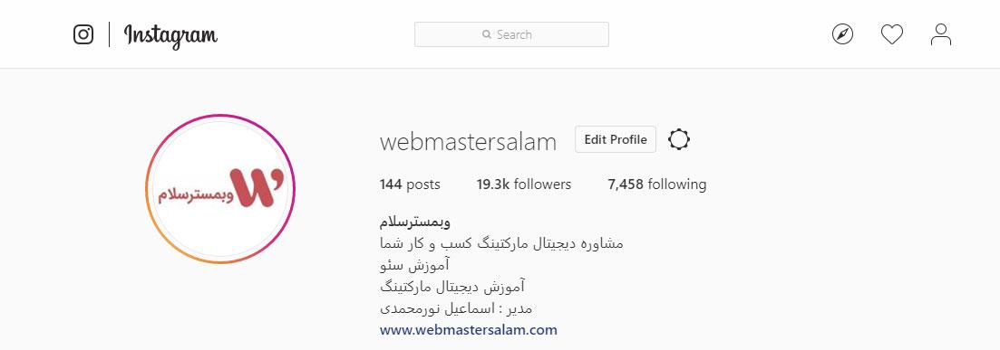 اینستاگرام وبمسترسلام