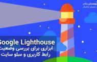 Google Lighthouse  - نظارت بر عملکرد سایت، سئو و قابلیت دسترسی