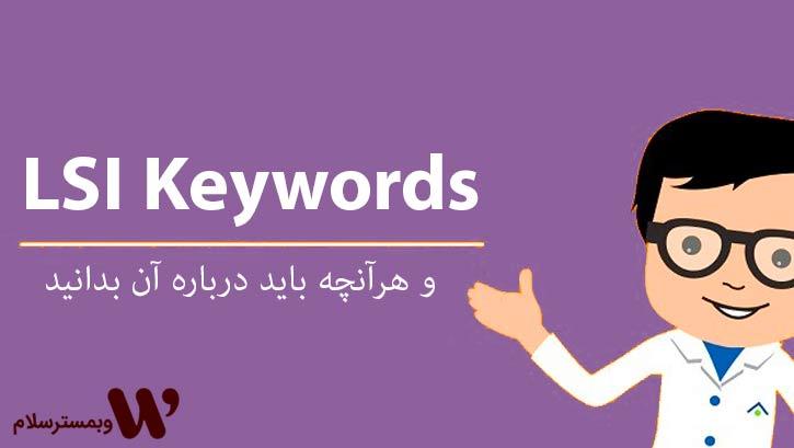 ایندکس پنهان کلمات یا LSI KEYWORDS چیست و چرا به سئو کمک نمیکند؟