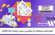 افزونه فارسی هماهنگ ساز ووکامرس و ایمیل مارکتینگ sender.net