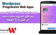 افزونه pwa وردپرس یا وب اپلیکیشن های پیش رونده